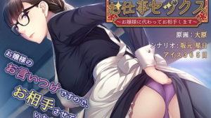 地味めな侍女さんのお仕事セックス ~お嬢様に代わってお相手します~